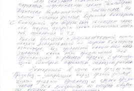 Отзыв о покупке квартиры в центре Звенигорода